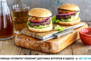 jackburgers быстрая доставка бургеров, Одесса