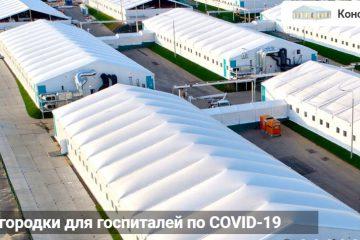 палаточные городки для госпиталей