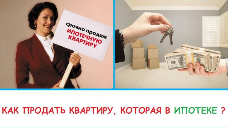 продать квартиру которая в ипотеке