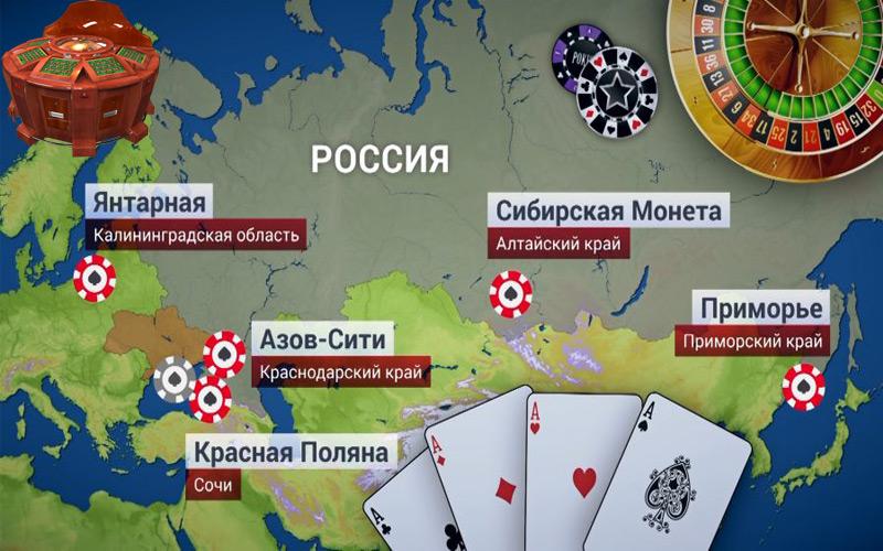 Легальные игорные зоны в РФ